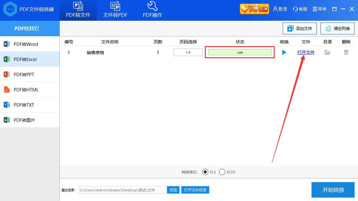 彩虹猪PDF转换器如何将PDF文件转换成Excel?PDF转Excel方法-第8张图片-导航站