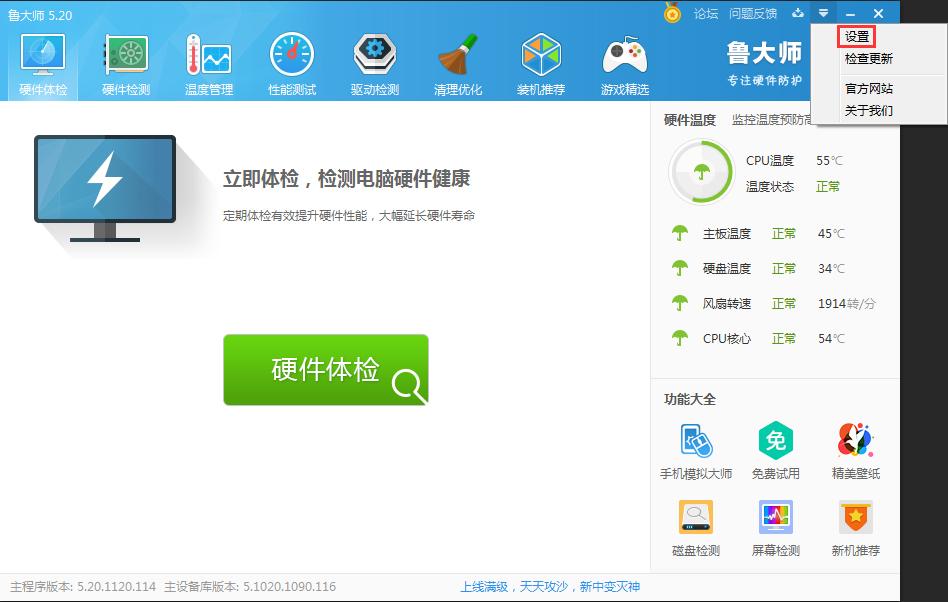 启用鲁大师上网防护功能,禁止恶意篡改浏览器主页