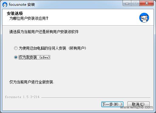 Focusnote软件截图