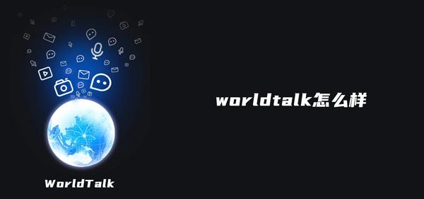 worldtalk怎么样?worldtalk和外国人聊天是真的吗?