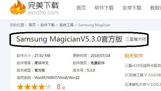 如何正确安装使用三星魔术师?带你全面了解Samsung Magician