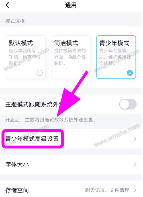 如何设置禁止被拉入QQ群?禁止陌生人拉我入群