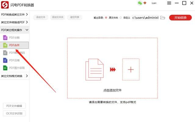 闪电PDF转换器功能作用:快速合并PDF文件,节省时间