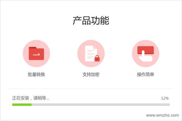 嗨格式PDF转PPT转换器软件截图