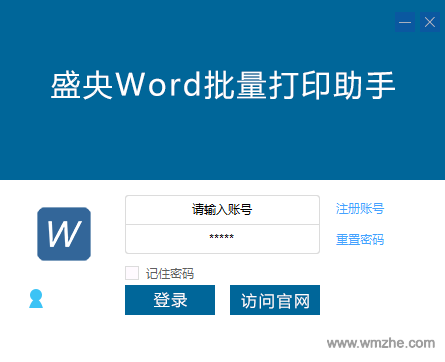 盛央Word批量打印助手软件截图