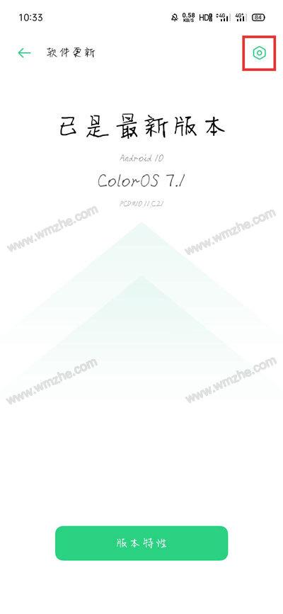 OPPO手机怎么升级ColorOS11?OPPO手机升级ColorOS11教程
