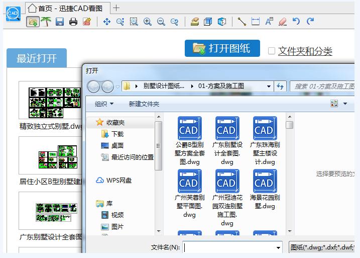 关于局部打印CAD图纸的两种方法,每一个都简单