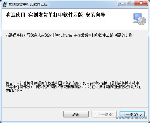 实创发货单打印软件软件截图