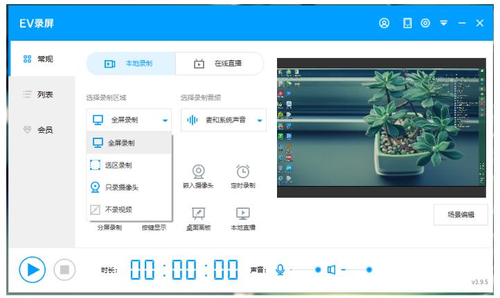 实现电脑录屏的新方法分享,适合无经验人群