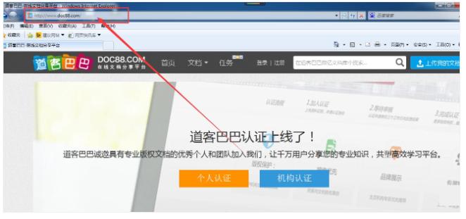 道客巴巴文档获取方法,可以选择截图识别