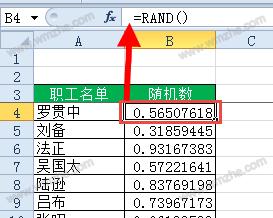 如何使用Excel制作一个抽奖器?Excel抽奖器制作方法