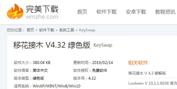 KeySwap移花接木如何修改键盘按键?打游戏更方便