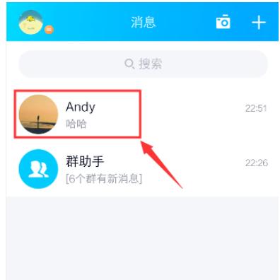 体验手机QQ隐藏会话功能,有效保护聊天信息