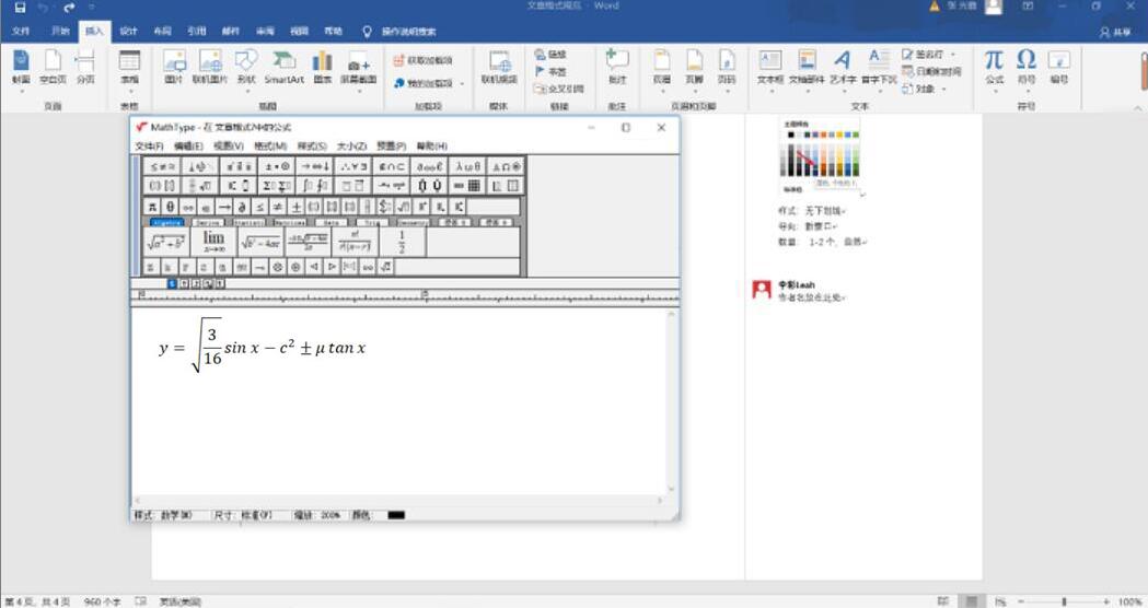 如何使用MathType编辑公式?MathType公式编辑器使用说明