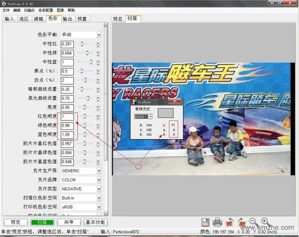 VueScan Pro软件截图