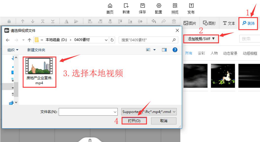 万彩手影大师实操教学,在动画中添加视频和SWF
