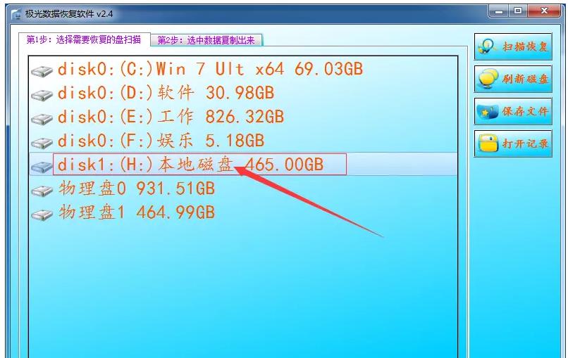 极光数据恢复软件使用指南:快速扫描硬盘,帮助找回误删文件
