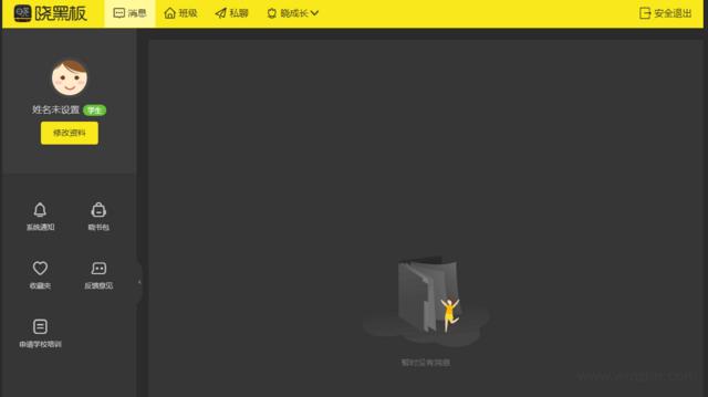 晓黑板软件截图
