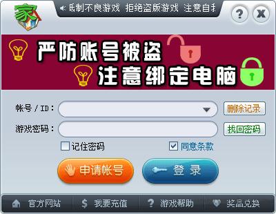 黄石游戏中心软件截图