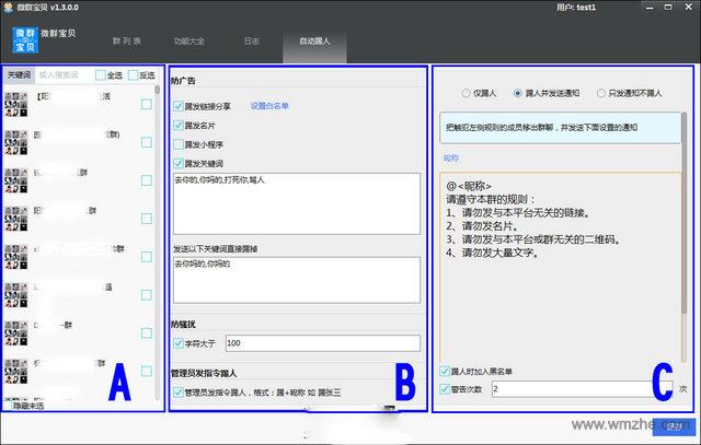 微群宝贝软件截图