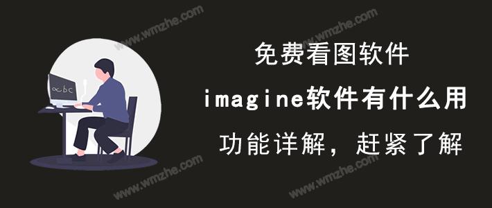 Imagine软件为什么受欢迎?Imagine有什么功能特色?