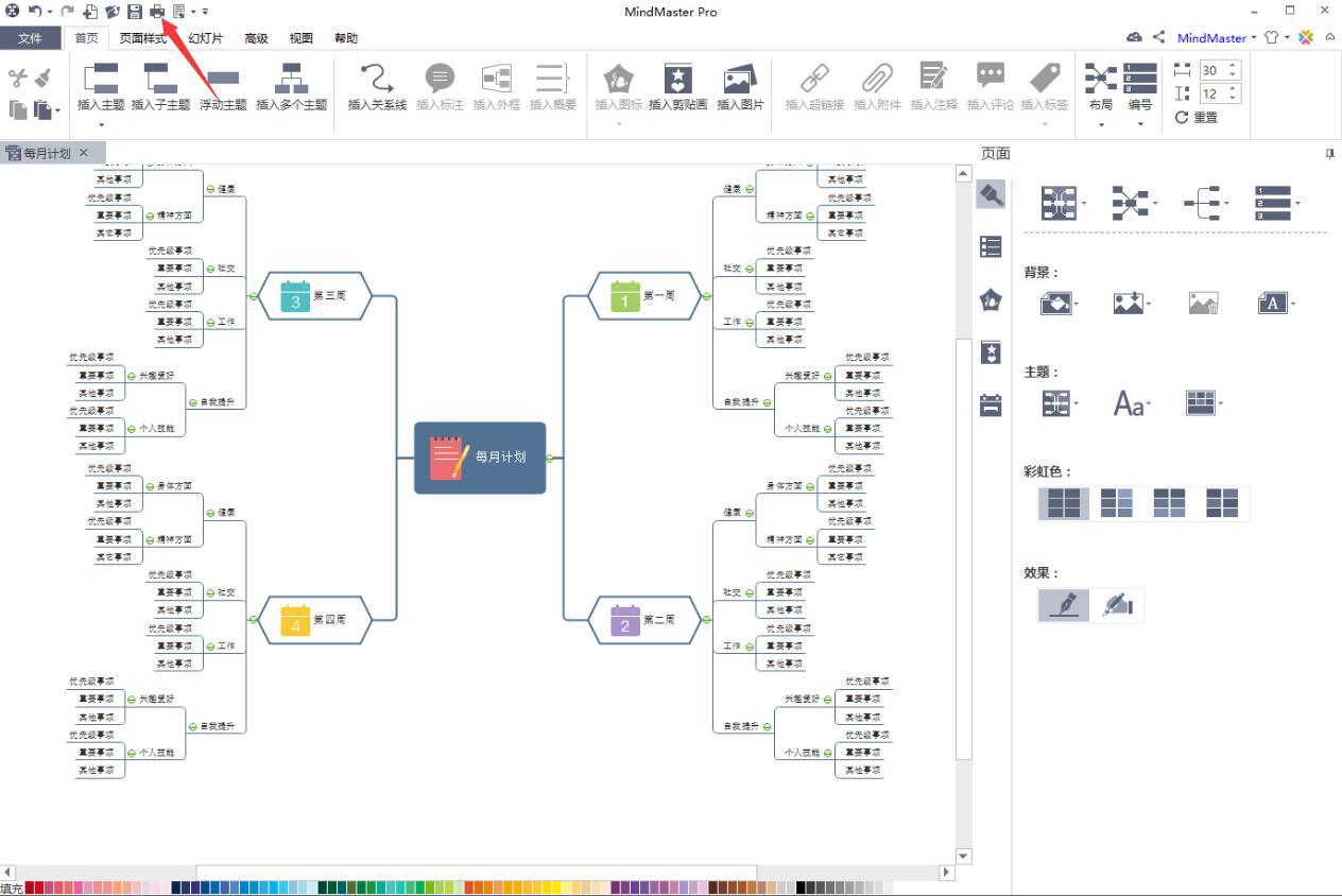 如何将MindMaster思维导图打印到A4纸?MindMaster思维导图打印方法