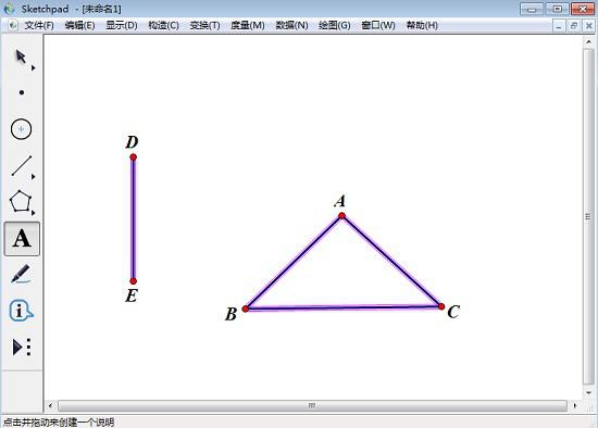 几何画板实操教学,画出三棱柱图形