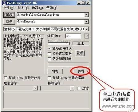 Fastcopy軟件截圖