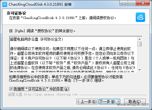 超星云盘软件截图