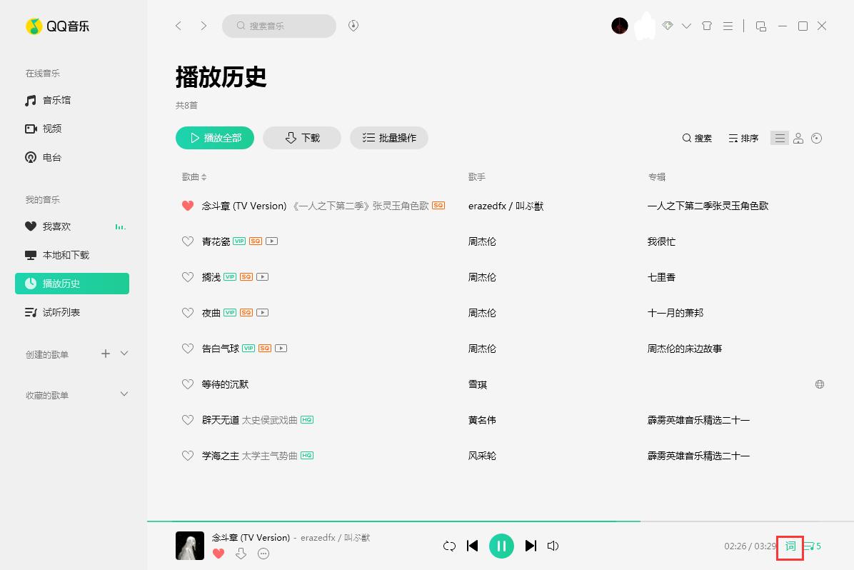 QQ音乐歌词与歌曲不同步怎么办?可以自行调整