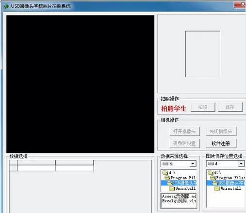 USB摄像头学籍照片拍照系统的教程