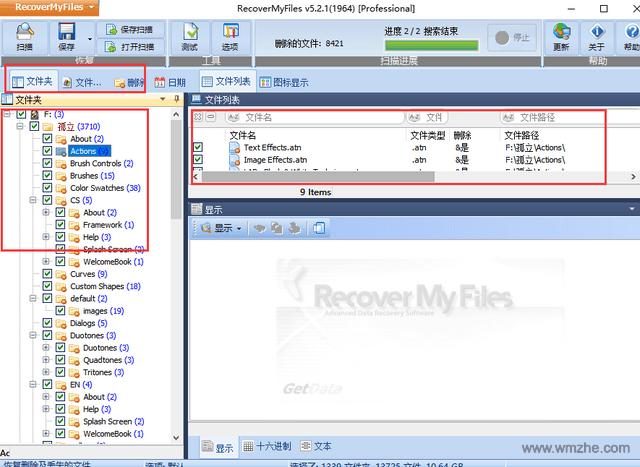 Recover My Files软件截图