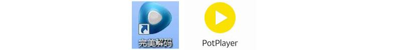 完美解码对比potplayer,哪个更适合自己?