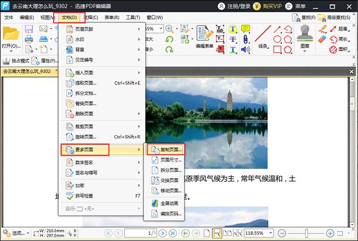 有关PDF页面复制删除的方法整理,请保存收藏