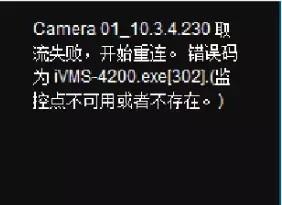 海康4200录像文件找不到怎么办?需要排查多个原因