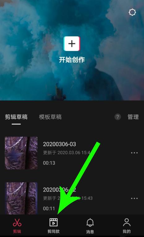 剪映模板下载保存,制作短视频更方便