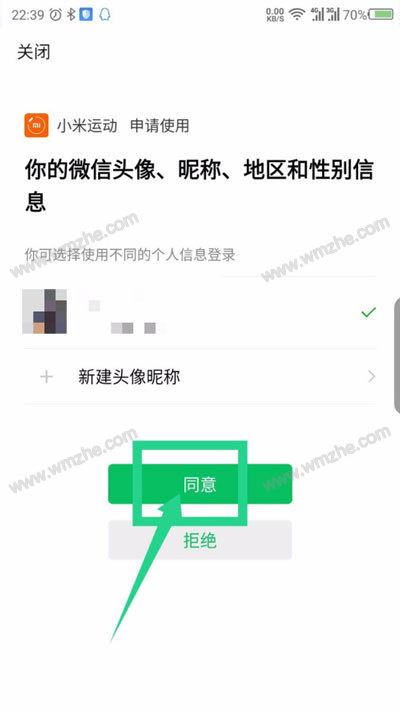 小米运动怎么绑定微信账号?小米运动绑定微信账号教程
