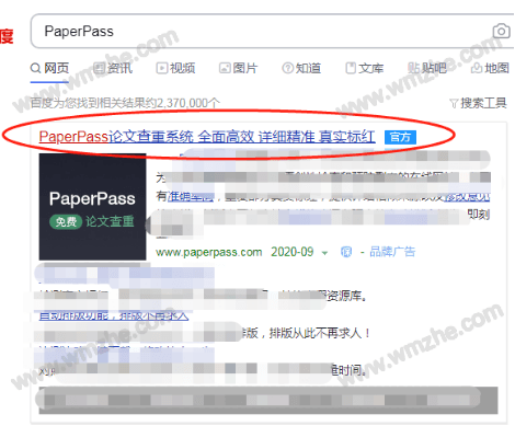 Paperpass怎么查重?Paperpass查重使用教程
