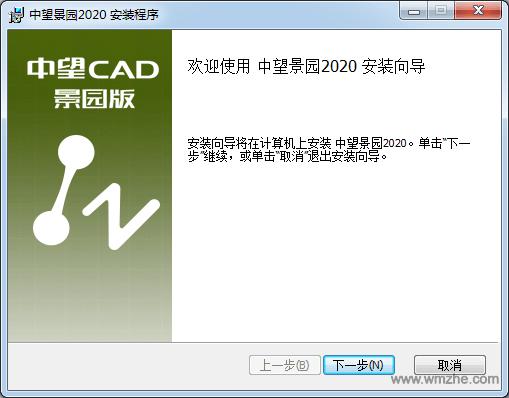 中望景园2020软件截图