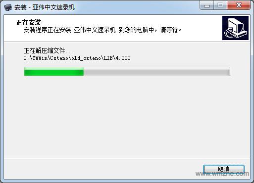 亚伟中文速录机软件截图
