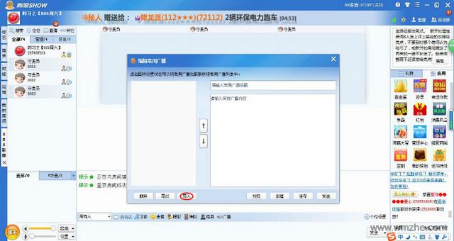 新浪SHOW软件截图