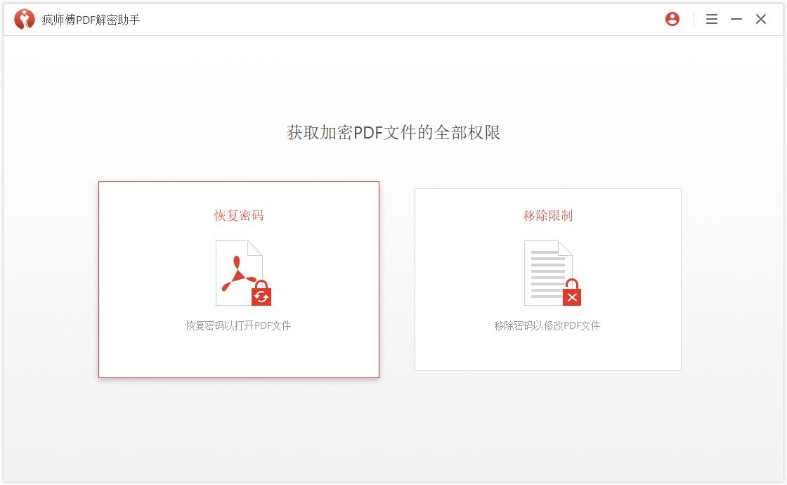 疯师傅PDF解密助手使用说明:迅速破解PDF密码,成功率高