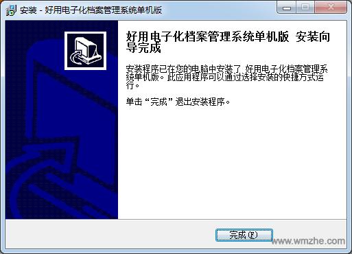 好用电子档案管理系统软件截图