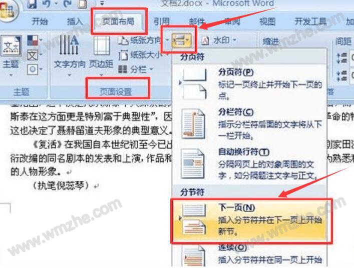word文档编辑技巧,将任意一页设置为第一页