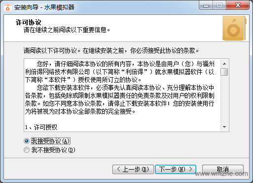 水果模拟器软件截图