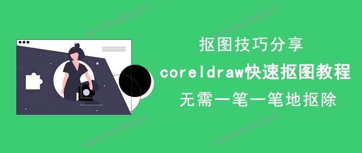 coreldraw如何实现快速抠图?coreldraw抠图技巧分享