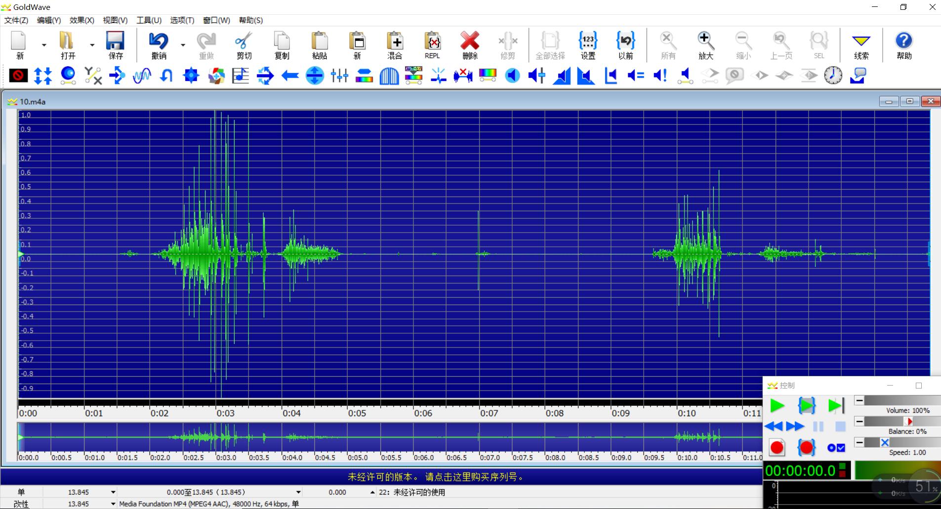GoldWave音频处理之消除噪声,方法很简单