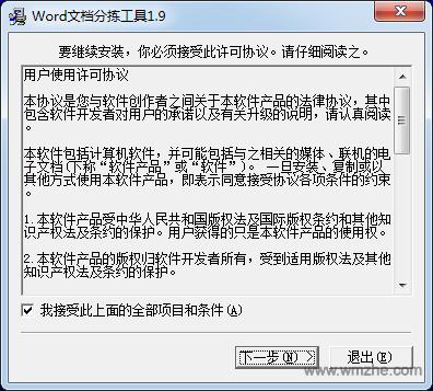 Word文档分拣对象软件截图