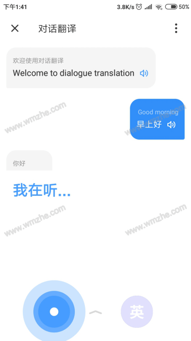 网易有道词典语音翻译怎么用?网易有道词典语音翻译使用教程