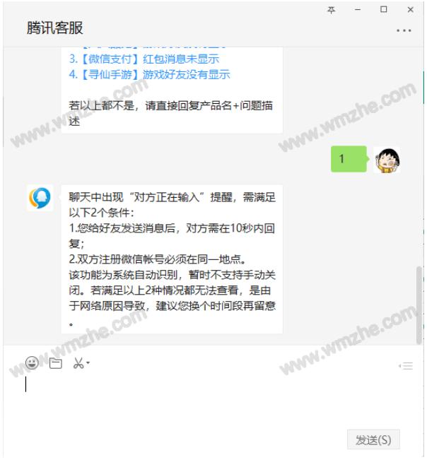 微信为什么提示对方正在输入?微信提示正在输入可以屏蔽吗?